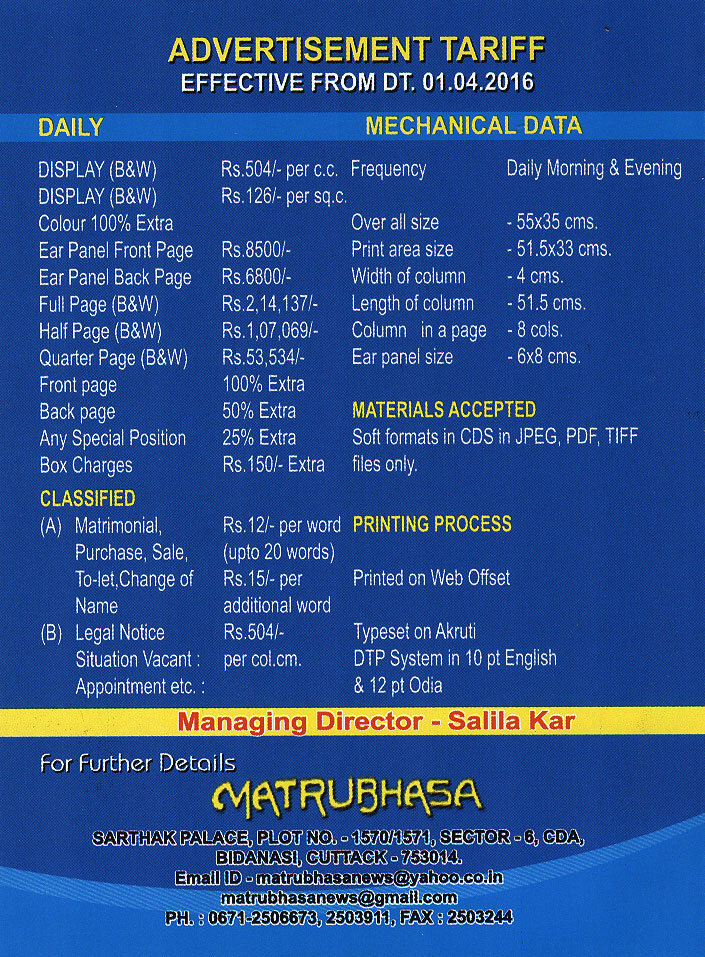 Matrubhasa Tariff